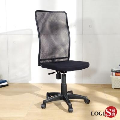 LOGIS邏爵-透氣高網背電腦椅 辦公椅 書桌椅 升降椅