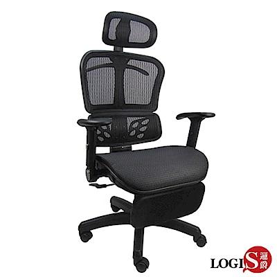 邏爵 三節紳士坐臥兩用專利置腳台 全網椅 辦公椅 主管椅