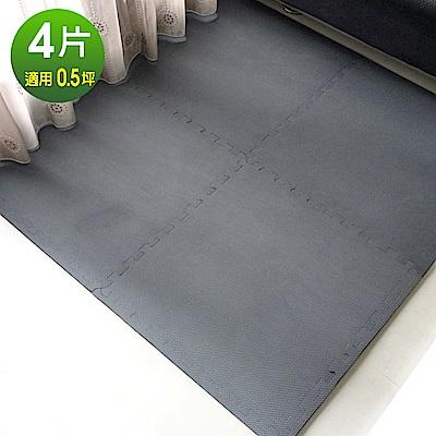 【Abuns】經典素面62CM大巧拼地墊-附贈邊條-多色可選(4片裝-適0.5坪)