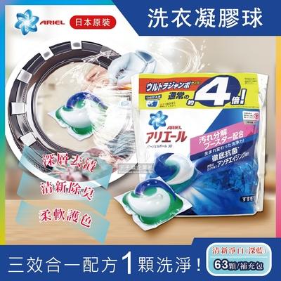 日本P&G Ariel/Bold-新3D立體4倍洗衣凝膠球63顆(洗衣膠囊/洗衣球家庭號大包裝)-速