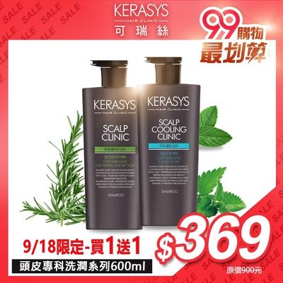 【限定-買1送1】KERASYS可瑞絲 新升級頭皮專科洗潤系列600ml (長效去屑配方-洗髮精/潤髮乳 任選2)