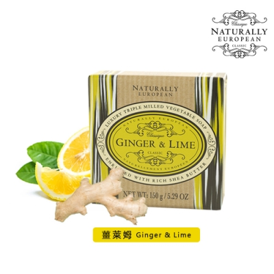 [英國Naturally European]滋潤保濕香皂-薑萊姆 150g