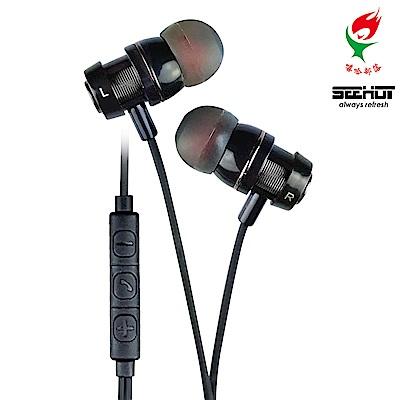 SEEHOT嘻哈部落 入耳式線控耳機麥克風 SH-MHS520