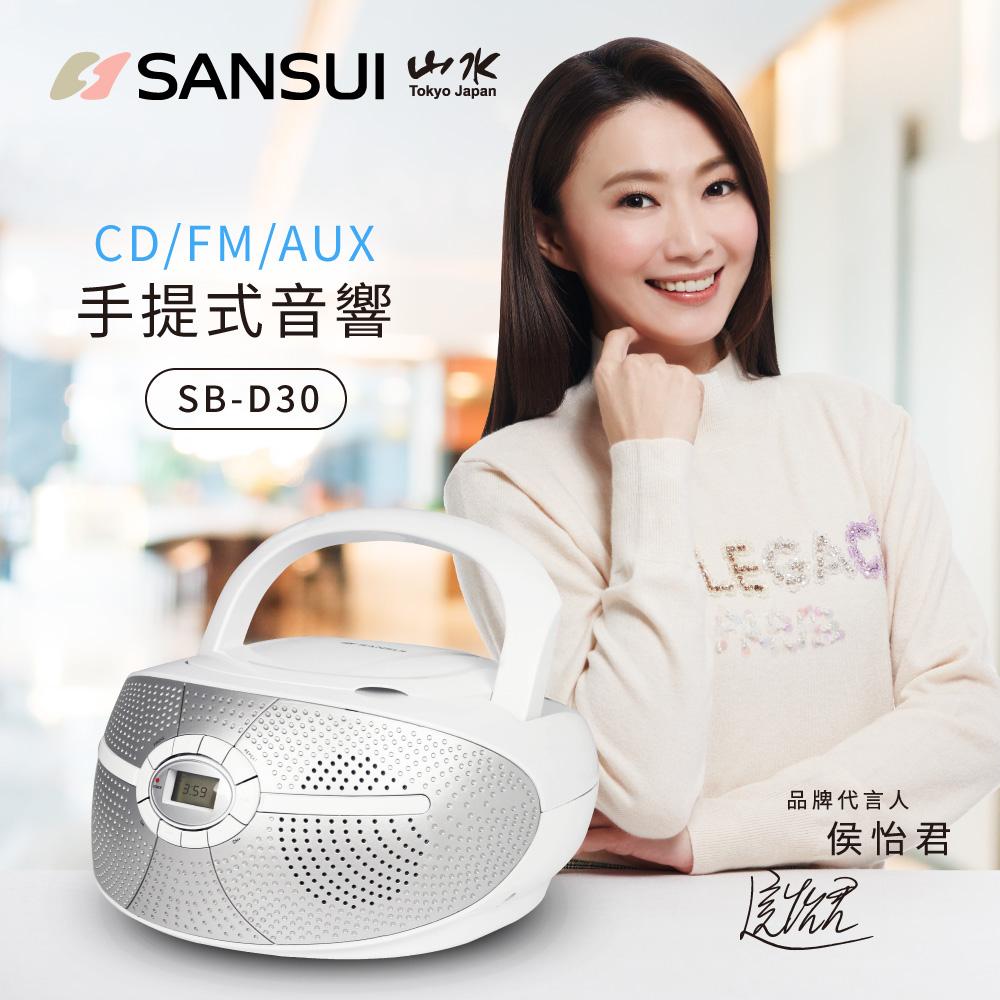 SANSUI 山水 CD/FM/AUX手提式音響 SB-D30