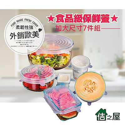 佶之屋 食品級保鮮蓋加大尺寸 7件組-透明白