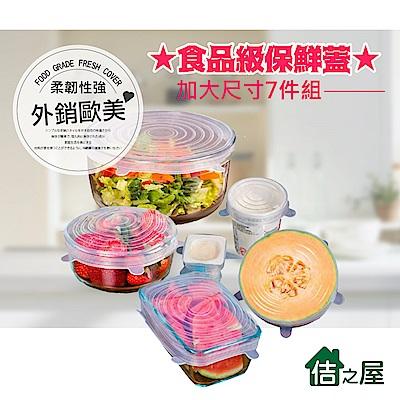 佶之屋 食品級保鮮蓋加大尺寸 7件組(4色)