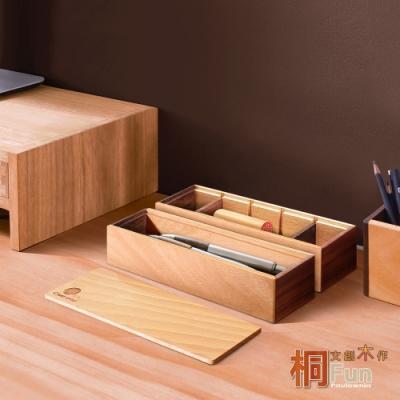 桐趣-文創木作雙層筆盒