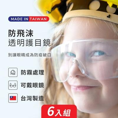 【SUNS】MIT強化透明護目鏡 安全眼鏡 防飛沫 抗霧氣 抗UV-成人款/兒童款(6入)