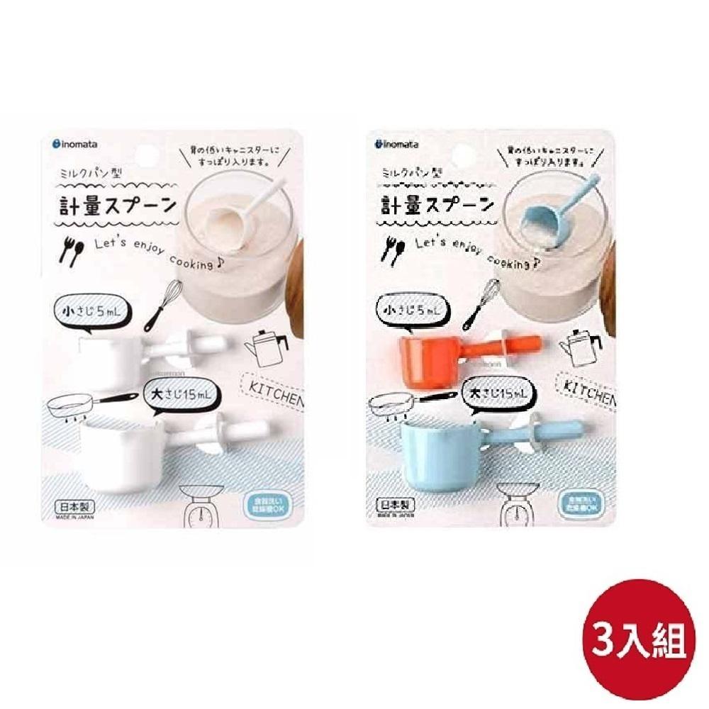 日本品牌 INOMATA化學 牛奶鍋型量匙 3入組