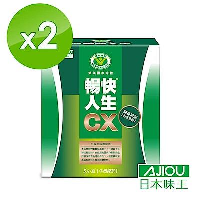 日本味王 暢快人生 CX 5包/盒(17公克/包)x2盒
