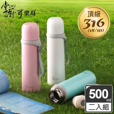 (2入組)掌廚可樂膳 316不鏽鋼保溫子彈瓶500ml-顏色可選