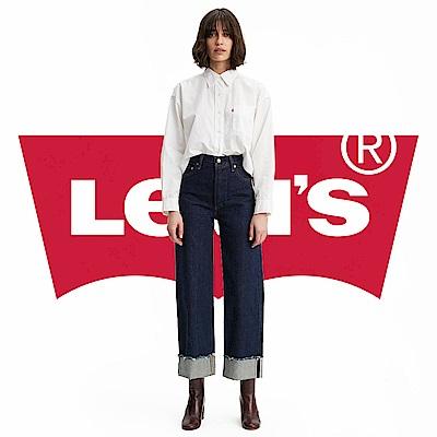 Levis Ribcage 直筒褲 復古高腰大反折牛仔長褲 赤耳