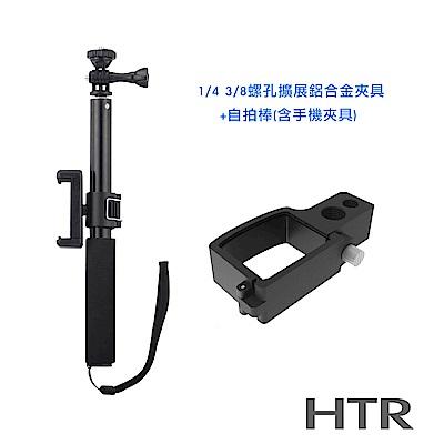 HTR 1/4、3/8螺孔擴展鋁合金夾具+88cm自拍棒 For OSMO Pocket