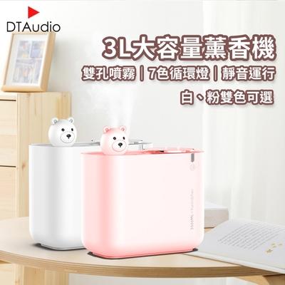 3L超大容量 熊熊薰香機 加濕器  大霧雙噴口 USB充電 靜音 保濕 加濕器 辦公家用 【送精油】