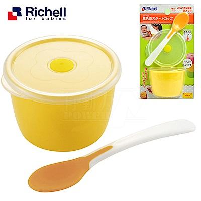 【任選】日本《Richell-利其爾》ND寶寶離乳期外出餐具