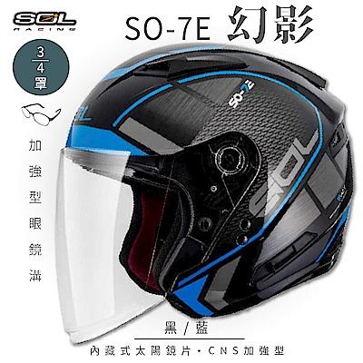 【SOL】SO-7E 幻影 黑/藍 3/4罩(開放式安全帽│機車│內襯│半罩│加長型鏡片│內藏墨鏡│GOGORO)