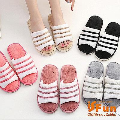 iSFun 一字露腳 透氣保暖室內拖鞋 (多色多尺寸)