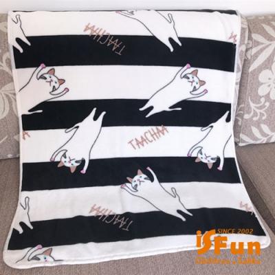 iSFun 條紋貓咪 嬰幼兒童保暖珊瑚絨毛毯 黑白100x75cm