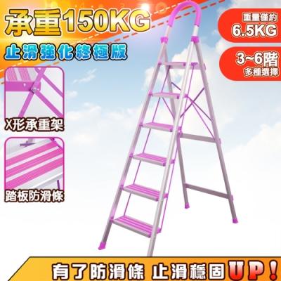 【 U-CART優卡得】六階-D型鋁梯(防滑升級) YP-HLD06-P1