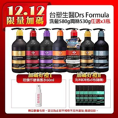 [雙12獨家限定買3送6]台塑生醫Dr's Formula洗髮580g潤絲530g任選*3瓶