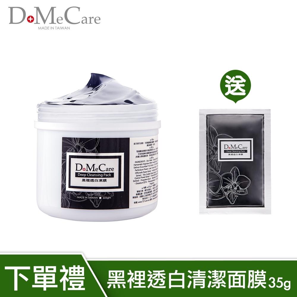 DoMeCare 大甲欣蘭DMC 黑裡透白粉刺黑頭清潔凍膜225g