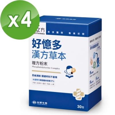 台塑生醫 好憶多漢方草本複方粉末(30包/盒) 4盒/組