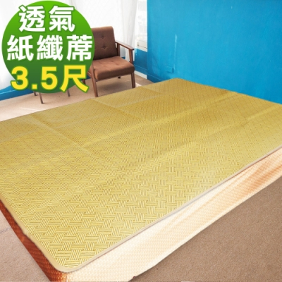 凱蕾絲帝 台灣製-天然舒爽透氣紙纖涼蓆-單人加大3.5尺