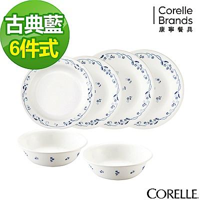 (送2入保鮮盒)CORELLE康寧 古典藍6件式餐盤組 (601)
