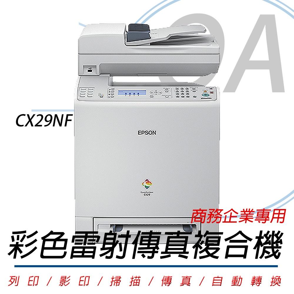EPSON AcuLaser CX29NF A4彩色雷射複合機 四功兩卡(含第二紙匣)