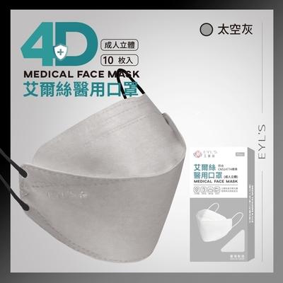 EYL S 艾爾絲 3D立體醫用口罩 成人款-太空灰1盒入(10入/盒)