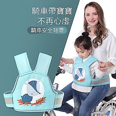 兒童機車安全帶 摩托車後座安全帶 安全固定綁帶 騎行車椅安全背帶