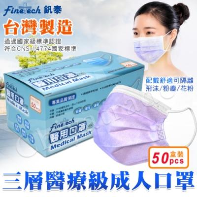 釩泰Finetech 三層醫用成人口罩(雙鋼印)(薰衣紫)-50入/盒