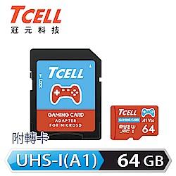 TCELL冠元 MicroSDXC UHS-I (A1)U3 64GB 遊戲專用記憶卡