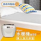 Wipos溫博士水暖機W99 2.0-單人加大組