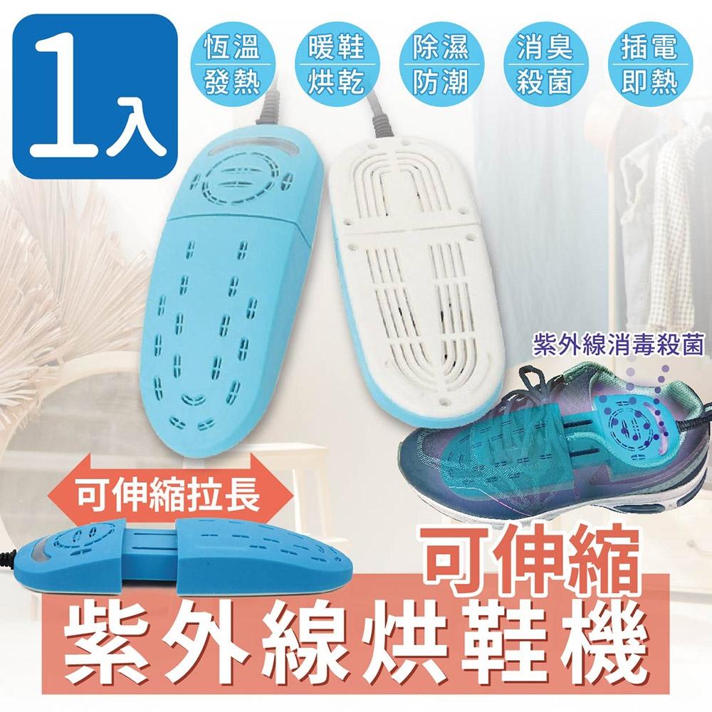 【家適帝】可伸縮紫外線烘鞋機 (1入)