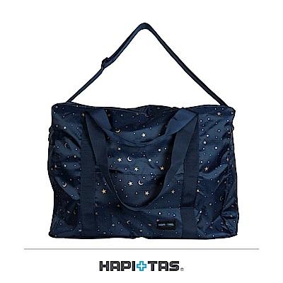 日本HAPI+TAS 摺疊旅行袋(3WAY) 星空藍
