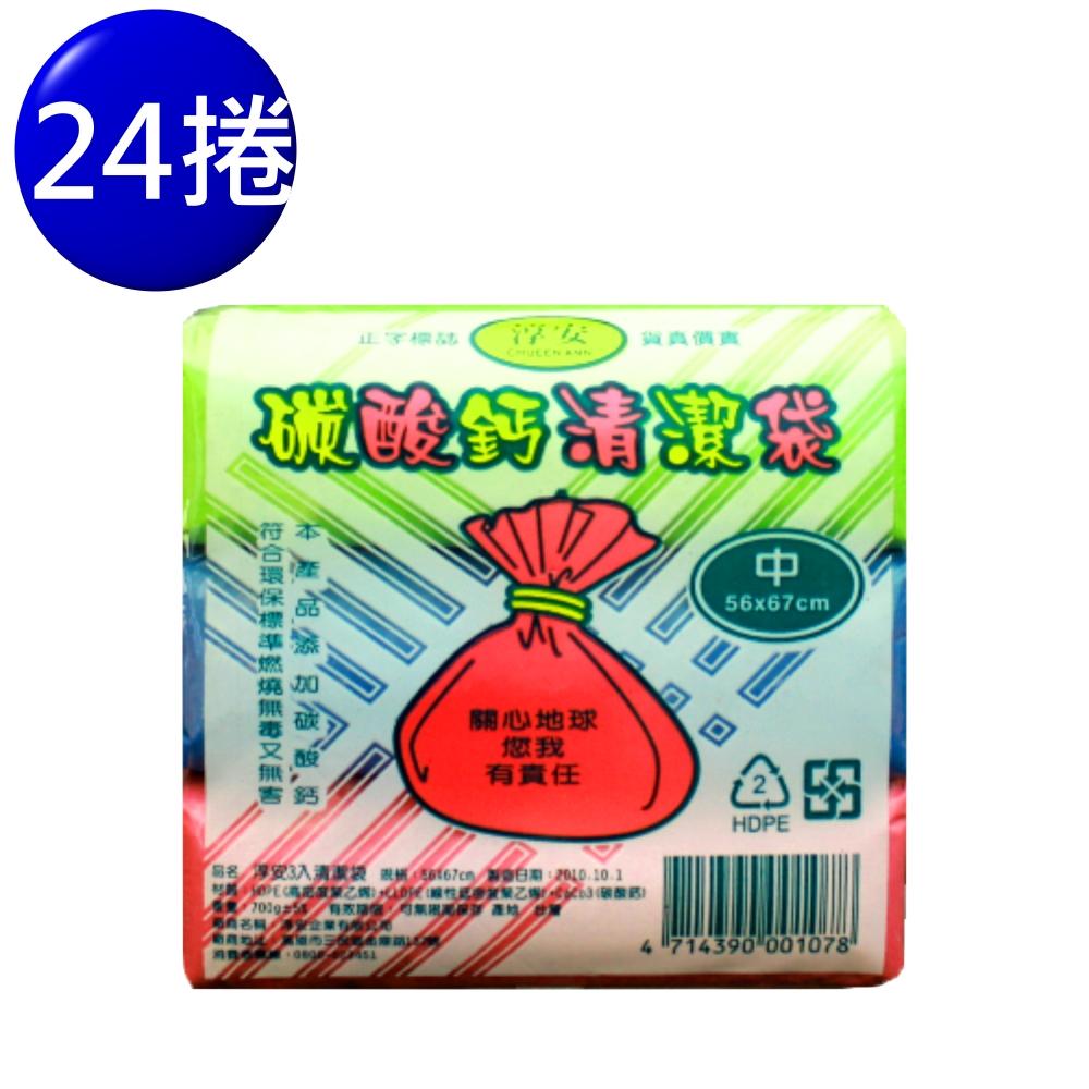淳安 碳酸鈣 清潔袋 垃圾袋 中 (3入) (56*67cm) (24組)