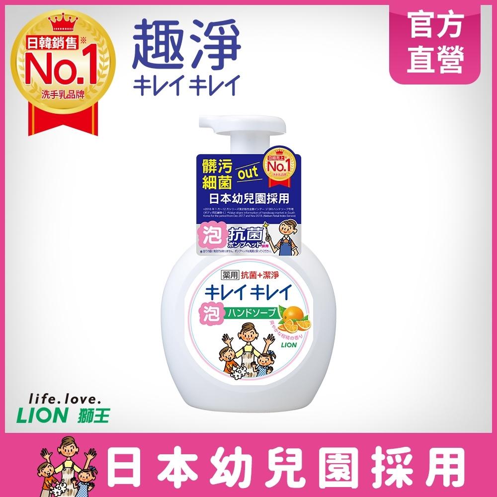 (光仁基金會-公益認購) 日本獅王趣淨洗手慕斯 清爽柑橘 250ml
