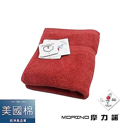 MORINO摩力諾 美國棉素色緞條毛巾- 磚紅