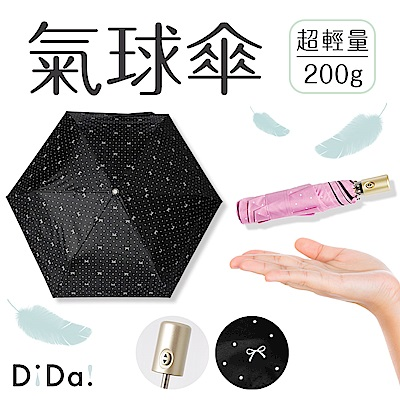 DiDa 雨傘 超輕六骨自動傘 黑色點點