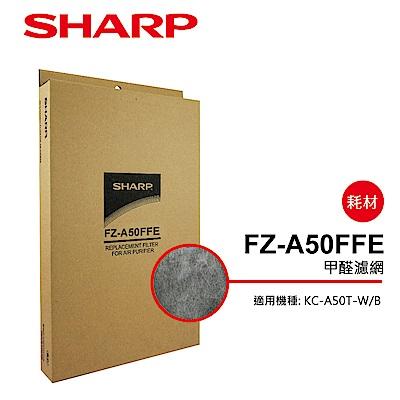 SHARP夏普 KC-A50T-W/B專用甲醛過濾網 FZ-A50FFE