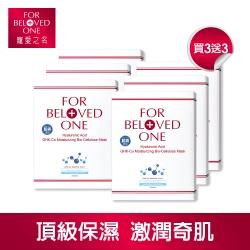 寵愛之名 三分子玻尿酸藍銅保濕生物纖維面膜3片/盒