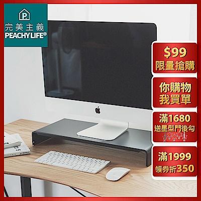 完美主義 第二代LCD螢幕架(3色)-54x22x6.5