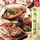 【食吧嚴選】中元三牲吉祥禮(戰斧豬排+黃金香雞+大黃魚)