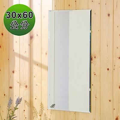 BuyJM 無框斜邊長型壁貼鏡/裸鏡 30x60cm