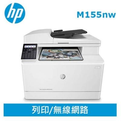 HP Color LaserJet Pro M155nw 雷射印表機