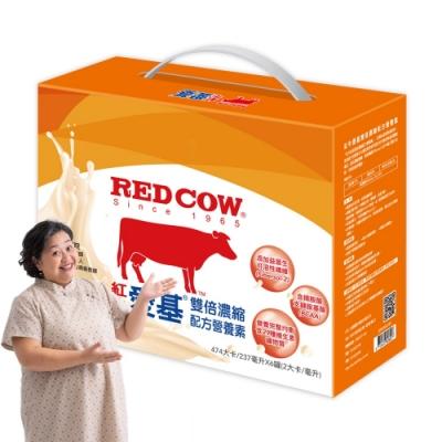 【紅牛】愛基雙倍濃縮配方營養素 6入禮盒