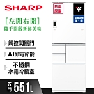 【客訂商品】SHARP夏普 551L變頻觸控五門左右開冰箱/星鑽白 SJ-WX55ET-W