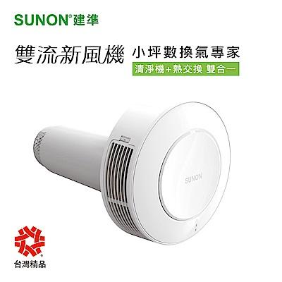SUNON建準|Flow2One 雙流新風機|活氧換氣過濾|牆厚30-33cm