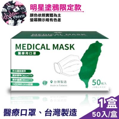 丰荷 醫療口罩 醫用口罩 (明星塗鴉限定款)-50入 (台灣製 CNS14774)